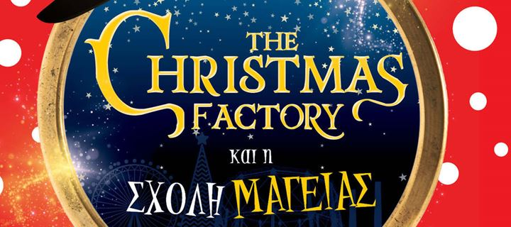 The Christmas factory: Ελάτε στη Σχολή Μαγείας!